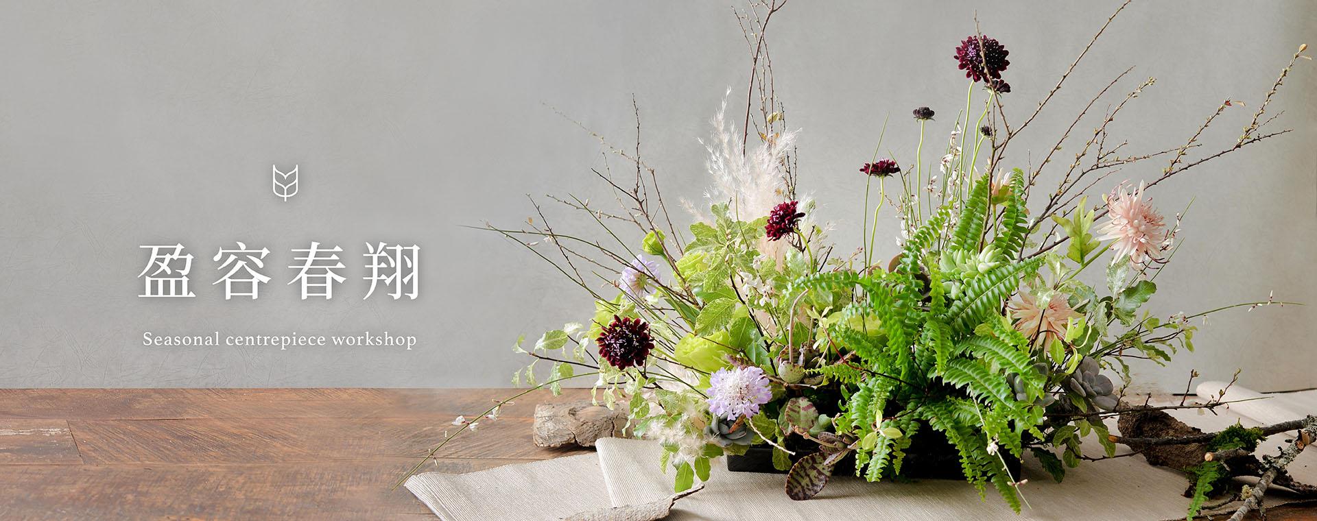 有肉 Succulent & Gift - 官方網站 Emilt花藝課 官網