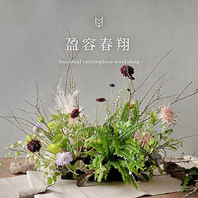 [ 多肉花藝 ] 盈容春翔 - 多肉盆花 Emilt花藝課 400X400