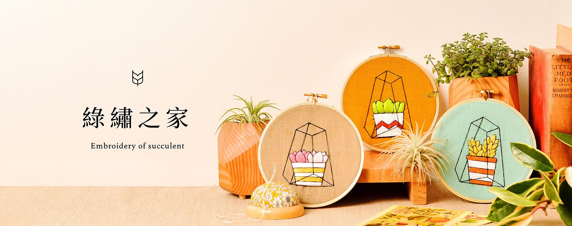 刺繡課 台北 2021 植物刺繡