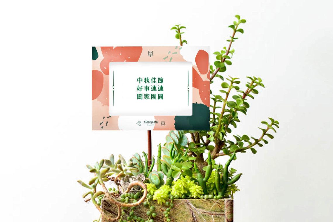 2021 中秋節快樂!10組給親朋好友的祝福賀詞與短語 1