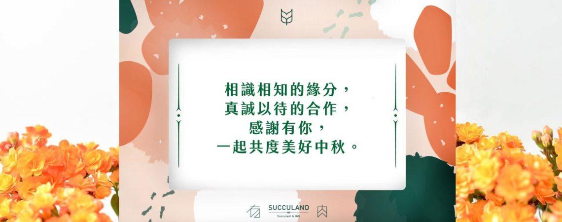 10 句適合公司夥伴與客戶的中秋節祝賀詞
