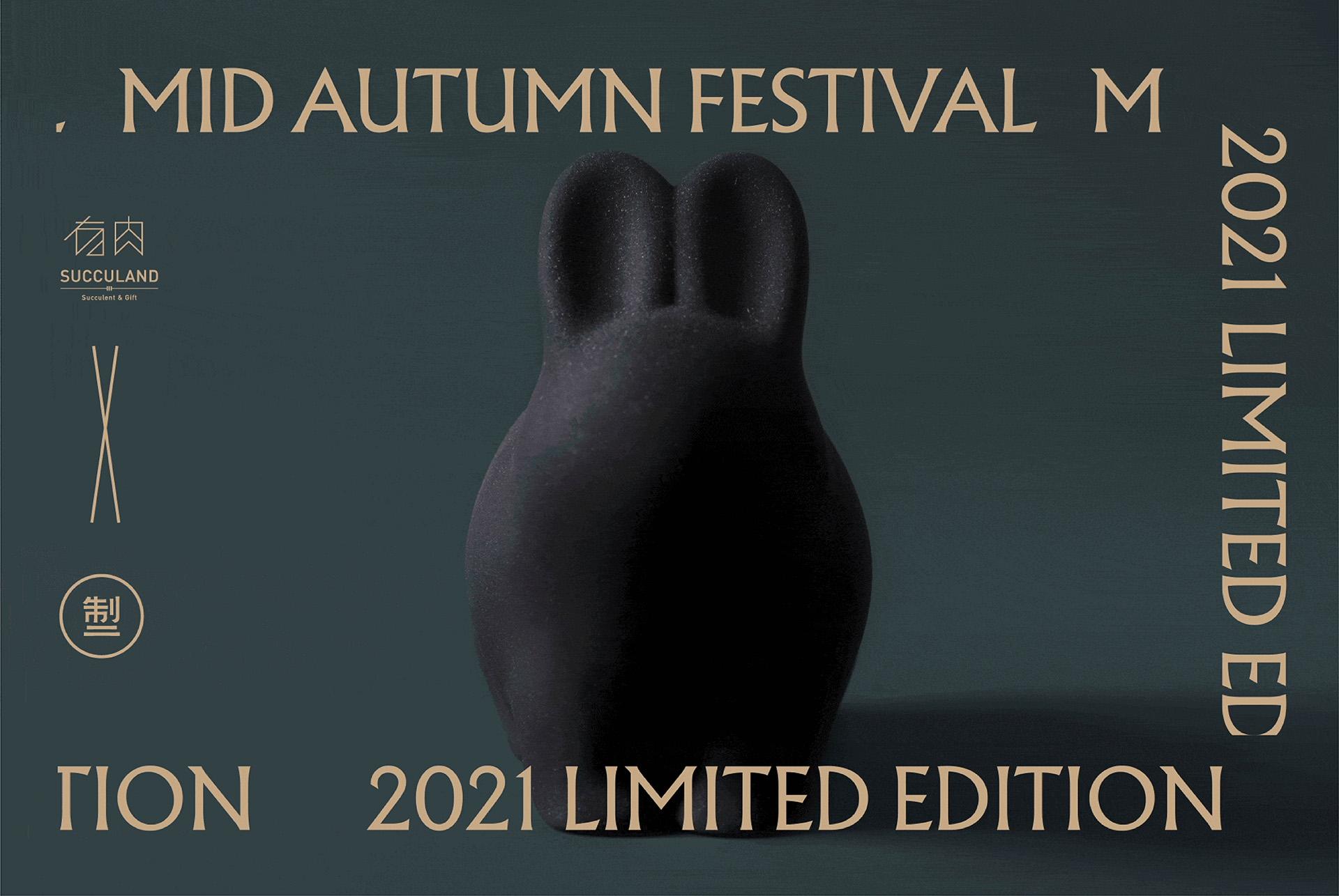 月兔的由來&月兔造型中秋禮品推薦 01