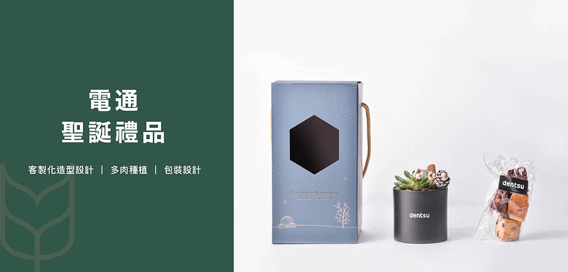 客製化多肉盆栽禮贈品 banner 02