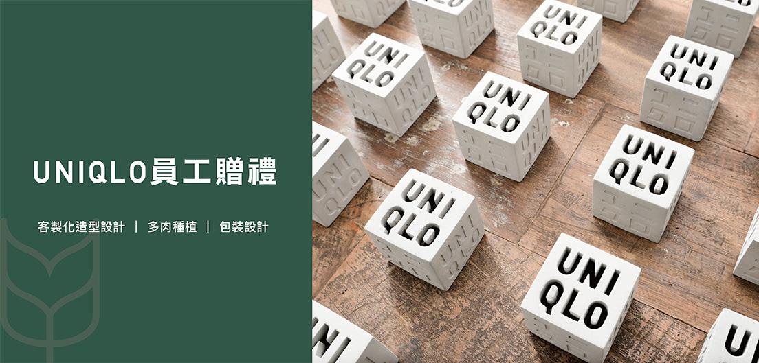 客製化多肉盆栽禮贈品 banner 04