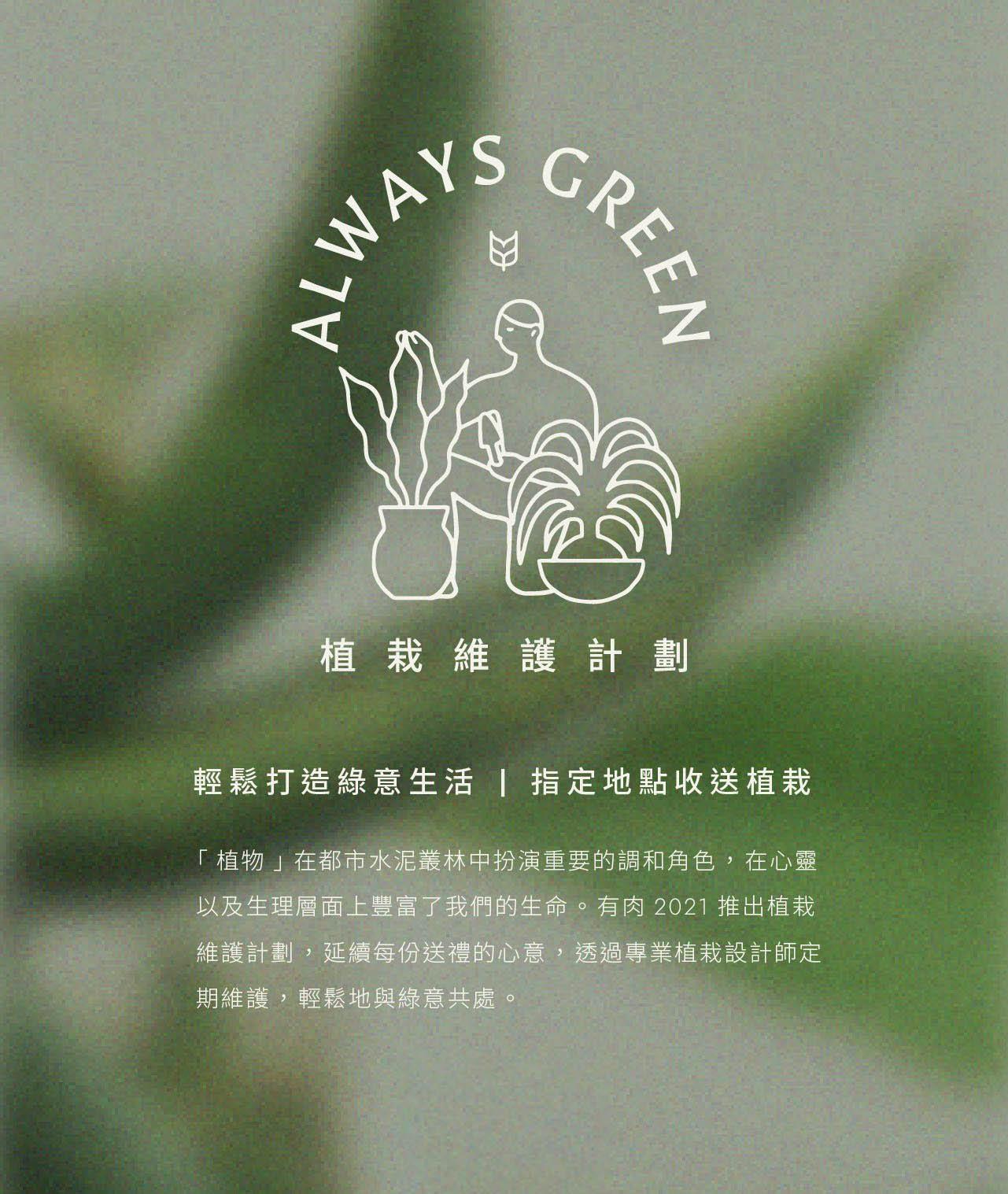 植栽維護計劃 Always Green 網頁版