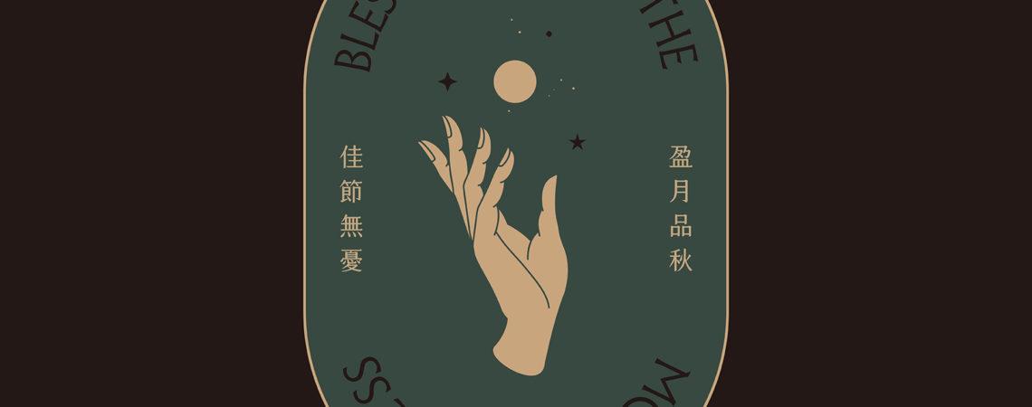 中秋節電子賀卡(台灣設計 繁中版)歡迎分享喔! 2021中秋卡片設計2 拷貝
